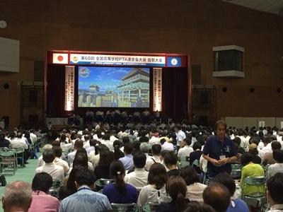 第68回全国高等学校PTA連合会大会佐賀大会
