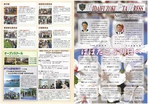 PTA新聞54号1ページ目