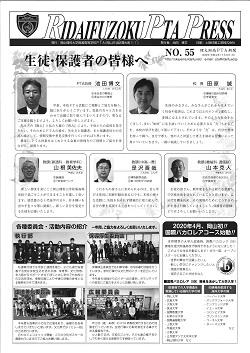 PTA新聞55号