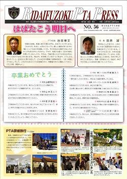PTA新聞56号